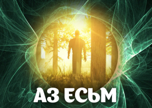 Аз Есьм